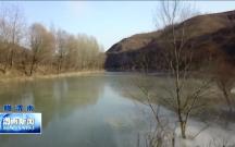 白水:冬日铁牛河  美景惹人醉