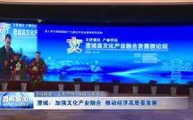 澄城:加强文化产业融合 推动经济高质量发展
