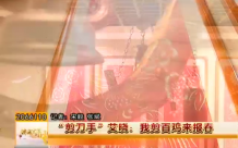 """""""剪刀手""""艾晓:我剪百鸡来报春"""