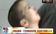 渭南虐童案:六岁鹏鹏回到渭南 身边却只有爱心人士