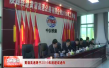 黄蒲高速将于2019年底建成通车