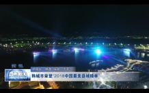 """韩城市荣登""""2018中国最美县域榜单"""""""