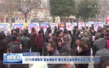 """2019年渭南市""""就业援助月""""暨大型公益招聘洽谈会3月2日举办"""