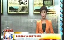 潼关县博物馆为全域旅游又添新景点