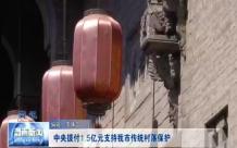 中央拨付1.5亿元支持渭南市传统村落保护