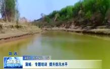 蒲城:专题培训  提升防汛水平