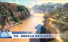 韩城:俯瞰韩原大地 观黄河壮丽美景