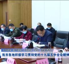 渭南市各地积极学习贯彻党的十九届五中全会精神