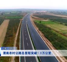 渭南农村公路总里程突破1.8万公里