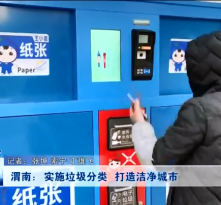 渭南:实施垃圾分类 打造清洁城市