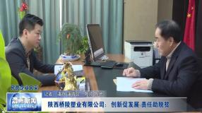 陕西桥陵塑业有限公司:创新促发展 责任助脱贫