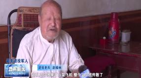 赵福林:为国家上一次战场 是我的光荣