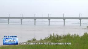 渭南:保护湿地生态资源 守护秦东绿水青山