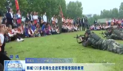 韩城120名师生走进军营接受国防教育