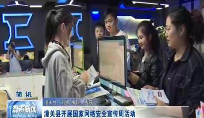 潼关县开展国家网络安全宣传周活动