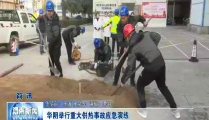 华阴举行重大供热事故应急演练