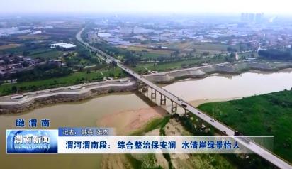 渭河渭南段:综合整治保安澜 水清岸绿景怡人