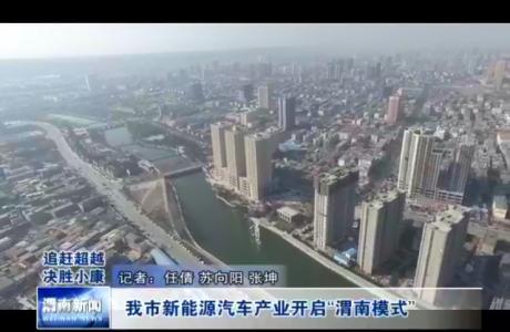 """我市新能源汽车产业开启""""渭南模式"""""""