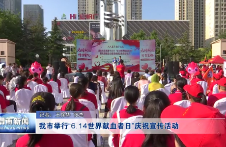 """我市举行6.14""""世界献血者日""""庆祝宣传活动"""