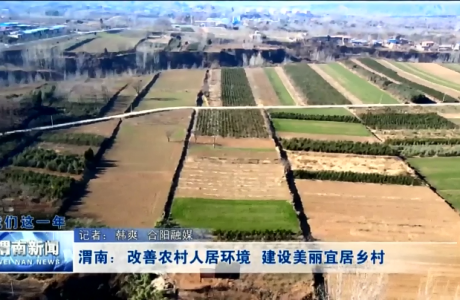 渭南:改善农村人居环境 建设美丽宜居乡村