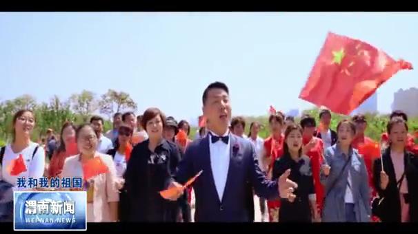 干群齊聲唱 歌聲頌祖國